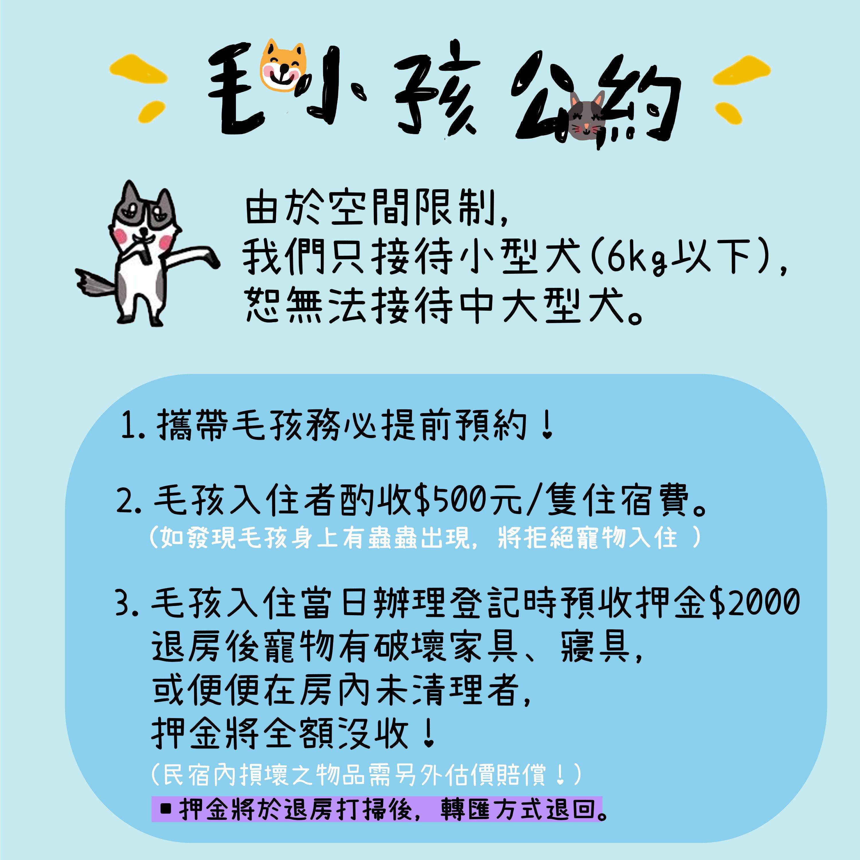 海安寵物公約